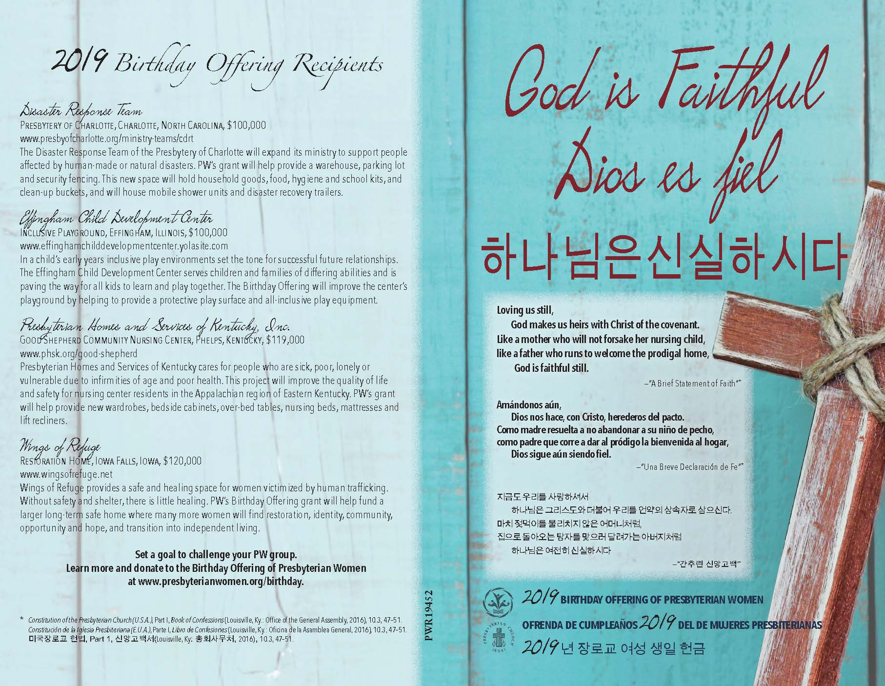 PWR19452 2019 Birthday Offering Bulletin Cover